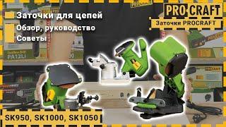 Заточка для цепи Procraft SK1000