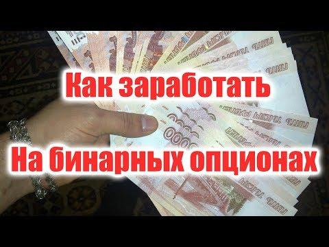 Налог от бинарных опционов