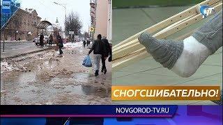 В Великом Новгороде растет число пострадавших от гололеда