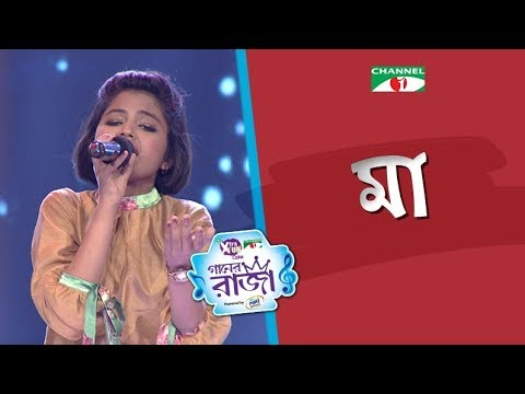 Maa | Bangla Song | Labiba | ACI XTRA FUN CAKE CHANNEL I GAANER RAJA | Channel I TV