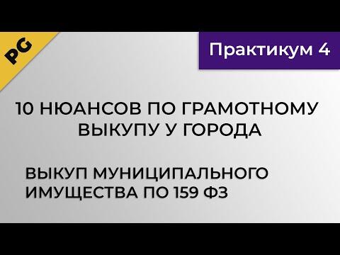 Выкуп муниципального имущества по 159 ФЗ. 10 нюансов по грамотному выкупу у города. Практикум 4