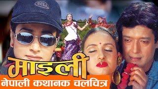 """Nepali Movie - """"MAILEE"""" FULL MOVIE    Rajesh Hamal, Bipana Thapa    Super Hit Nepali Movie"""
