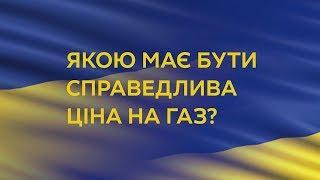 Тимошенко гарантує: ціна на газ буде знижена мінімум удвічі