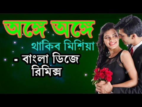 Ange Ange Thakibo Misiya || Bengali Old Dj Song || Bengali Old Love Dj Remix Song || Mix By Dj Johir