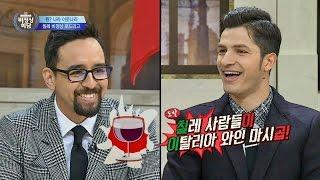 칠레 Vs 이탈리아 '와인 대결', 최종 승자는 중국!? 비정상회담 81회