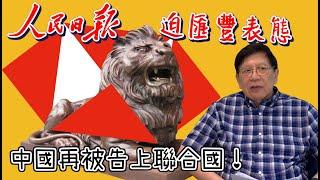 (中文字幕) 人民日報逼匯豐表態 中國再被告上聯合國!〈蕭若元:蕭氏新聞台〉2020-06-03