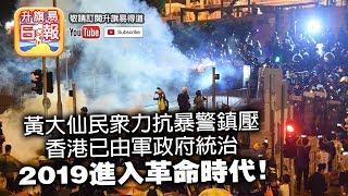 【8.3  緊急突發!】 第二節:【突發!】【黃大仙民眾力抗暴警!!】黃大仙民眾力抗暴警鎮壓,香港已由軍政府統治,2019進入革命時代!| 升旗易得道 2019年8月3日