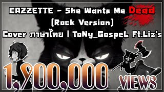 CAZZETTE - She Wants Me Dead! (Rock Version) Cover ภาษาไทย | ToNy_GospeL Ft.Liz's