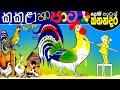 Kids Story in Sinhala - KUKULA HA PATA Children's Sinhala Cartoon