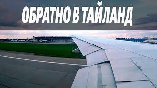 Уезжаю в Таиланд. Прощай Россия.