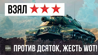 ПОЛНАЯ ЖЕСТЬ РАНДОМА WOT, ВЗЯЛ ТРИ ЗВЕЗДЫ ПРОТИВ ДЕСЯТОК... ДИЧЬ WORLD OF TANKS