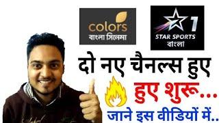 live tv channels colors bangla - TH-Clip