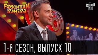 Рассмеши комика - 2011 - 1 сезон , 10 выпуск | юмористическое шоу