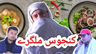 Kanjoosa Malgary 😃  Pashto Funny   Dil Jan Entertainment