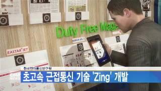 대전 CMB 한국전자통신연구원, 초고속 근접통신 기술 'Zing'개발