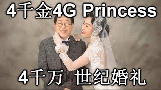 Malaysia 4G Princess Marry RICH Dato! 4千金嫁给4千万拿督!