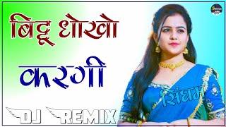 Bittu Dhoko Kargi Ye Dj Remix || Kai Milgo Aashiq Dusaro || New Rajasthani Song