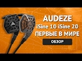 Обзор Audeze iSine 20 LTN