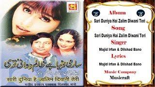 Sari Duniya Hai Zalim Diwani Teri || Majid Irfan   - YouTube