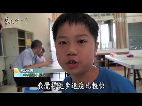 Jhong Jhou Elementary School