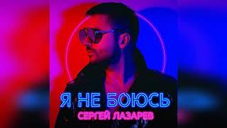 Сергей Лазарев – «Я не боюсь» | Альбом (2019)