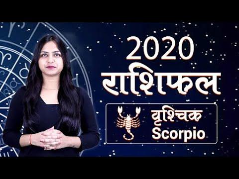 वृश्चिक राशि राशिफल 2019 Scoripio horoscope 2019 in