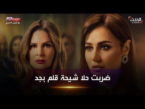 """يسرا: حلا شيحة لم تعترض على ضربها """"بالقلم"""" 6 مرات"""