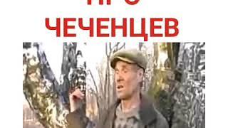 Русский про ЧЕЧЕНЦЕВ