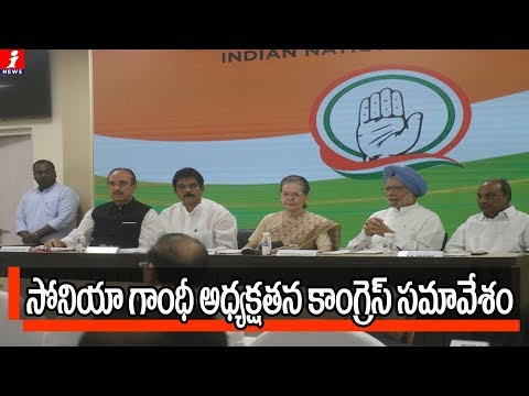 Sonia Gandhi Holds Congress Wide Level Leaders Meeting In Delhi | iNews