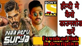 surya the soldier south indian movie in hindi download