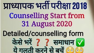 RPSC first grade detailed/counselling form केसे भरें how to fill detailed form for first grade 2018