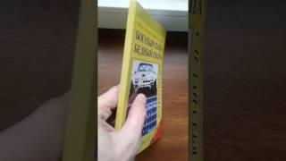 Книга Роберта Кийосаки -Богатый папа, бедный папа (желтая) от компании Book Market - интернет-магазин деловой литературы - видео