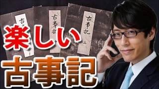 竹田恒泰|古事記で再認識できる日本人のルーツ! 古事記と日本書紀は何が違う!? 中国人は古事記が読めない?
