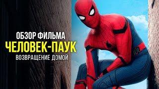 Обзор фильма Человек-Паук: Возвращение Домой. Лучший фильм о Человеке-Пауке?