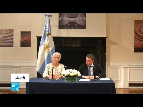 العرب اليوم - شاهد: الحكومة الأرجنتينية تعقد اتفاقًا مع صندوق النقد الدولي لإنعاش الاقتصاد