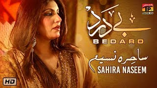 Bedard Kesi Saza De Gaya | Latest Song By Sahira Naseem | Official Music Video 2018
