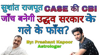CBI investigation of Sushant Rajput CASE will pose difficulty to Uddhav Government?