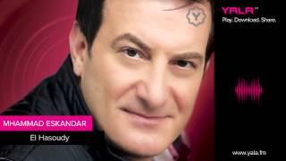 تحميل اغاني Mhammad Eskandar - El Hasoudy / محمد اسكندر - الحاصودي MP3