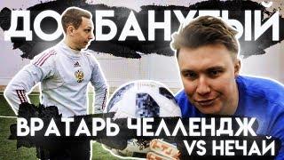 ДОЛБАНУТЫЙ ВРАТАРЬ ЧЕЛЛЕНДЖ VS НЕЧАЙ || Gloves N
