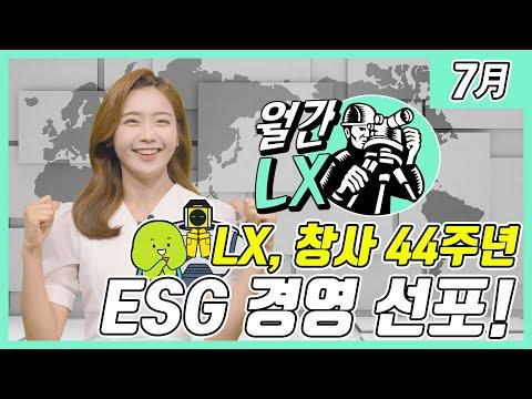 LX의 ESG경영 선포합니다!! LXTV 박하윤의 월간LX 7월호