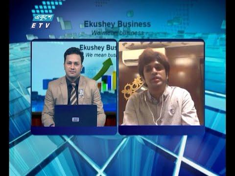 Ekushey Business || একুশে বিজনেস || আলোচক: সালাহ উদ্দিন চৌধুরী- ব্যবস্থাপনা পরিচালক, আজিজ চৌধুরী ইন্ডাস্ট্রিইয়াল কমপ্লেক্স গ্রুপ || Part 03 || 10 August 2020 || ETV Business