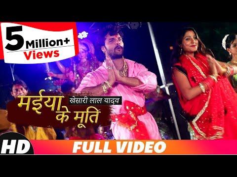 मईया के मूर्ति | Full Video Song | Khesari Lal Yadav का New सुपरहिट गीत | Latest Bhojpuri Songs 2018