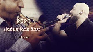 تحميل اغاني دبكة عالمجوز واليرغول - باسل جبارين 2020 MP3