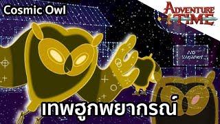 Cosmic Owl เทพฮูกพยากรณ์ - [Adventure Time ]