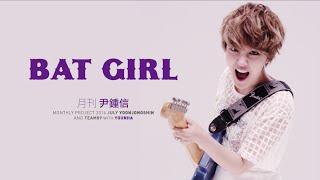 월간 윤종신 7월호 'Bat Girl' (with 윤하 YOUNHA) [Official Audio]