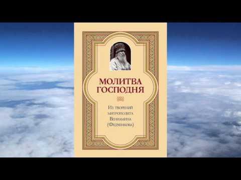 митрополит Вениамин Федченков - Молитва Господня
