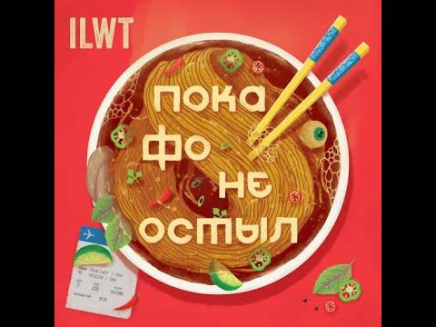 ILWT - Пока фо не остыл (альбом 2020)