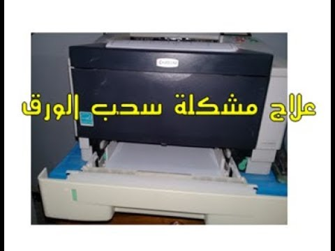 كيفية سحب ورقة عالقة في طابعة hp laser printer - смотреть