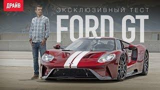 Ford GT тест-драйв с Михаилом Петровским