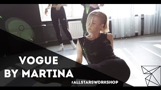 Vogue by Мартина All Stars Workshop 2017
